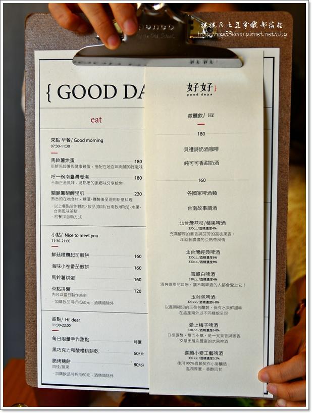 台南好好早餐22.JPG