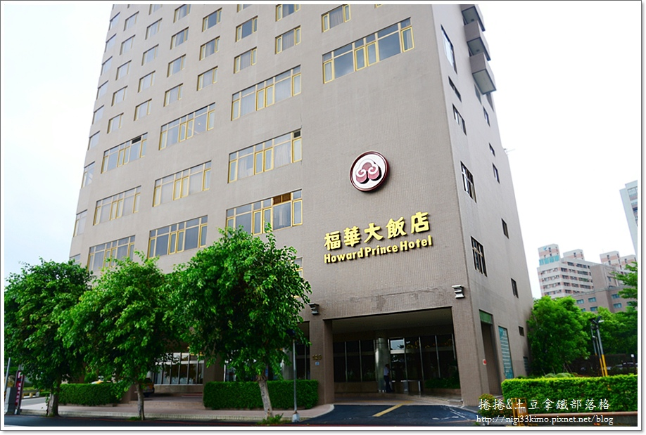 福華飯店11