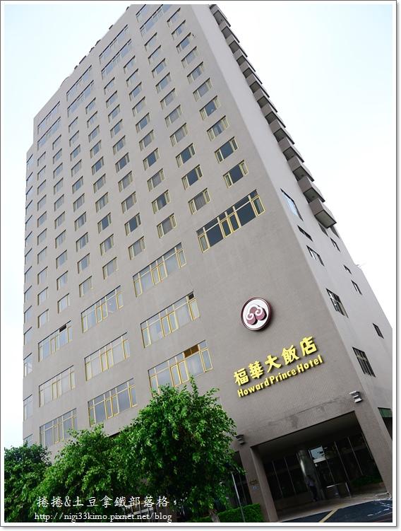 福華飯店12