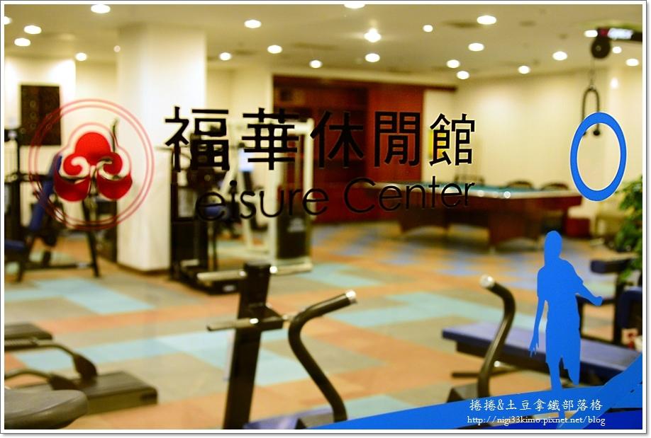 福華飯店1.JPG