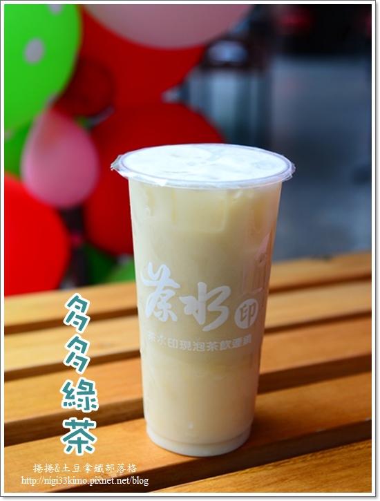 茶水印11