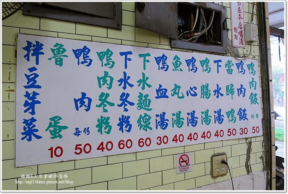 七賢鴨肉飯8