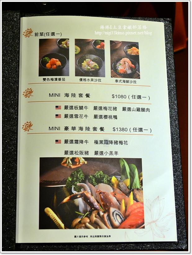 金荷涮涮鍋25