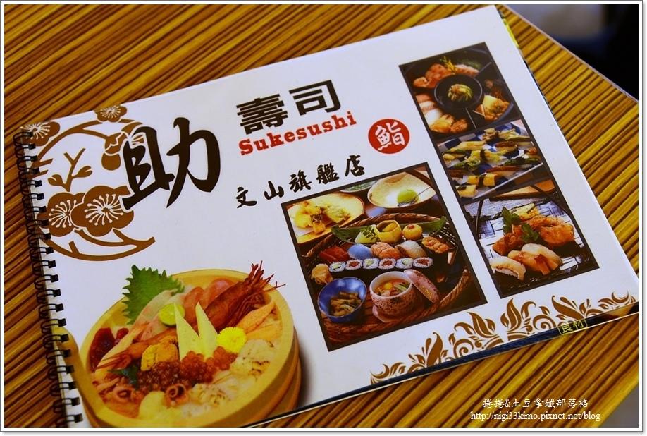 助壽司文山店12