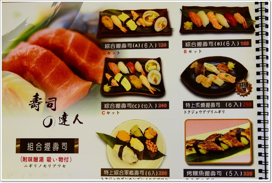 助壽司文山店14