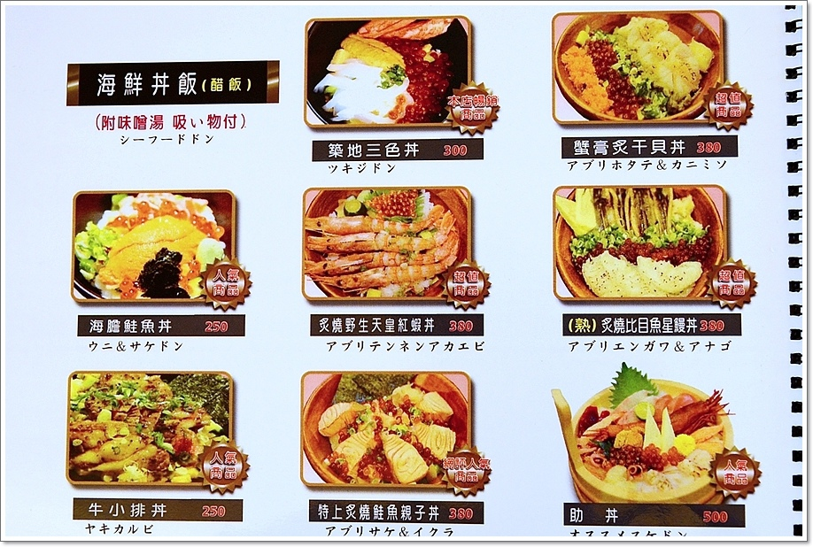 助壽司文山店16