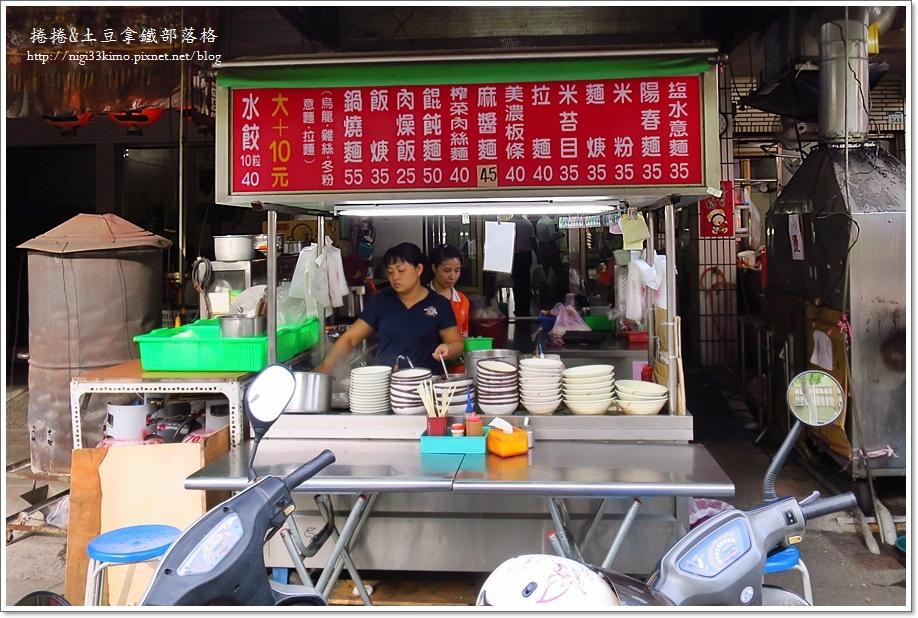 富華麵館7