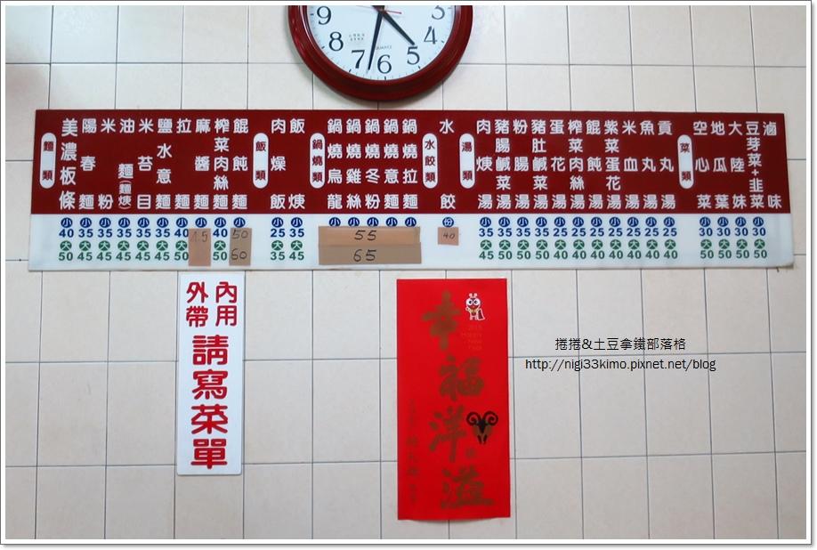 富華麵館8