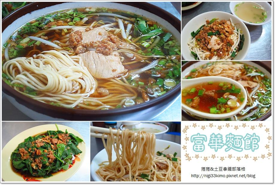 富華麵館9