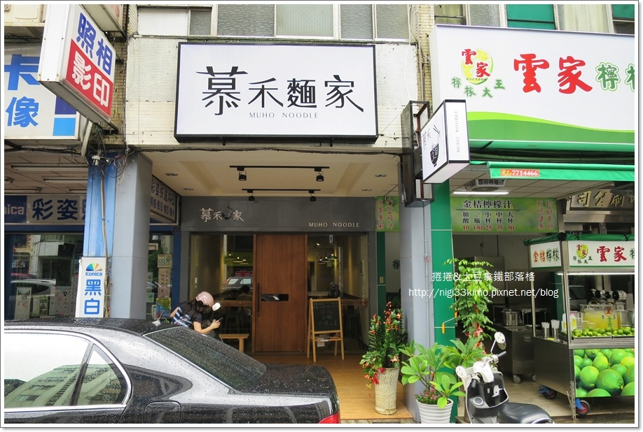 慕禾麵家2