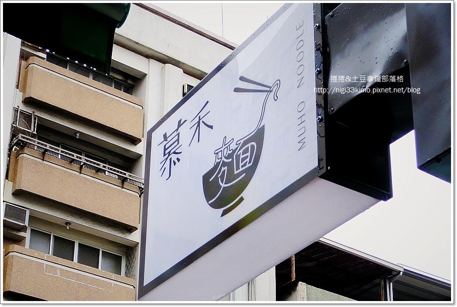 慕禾麵家14