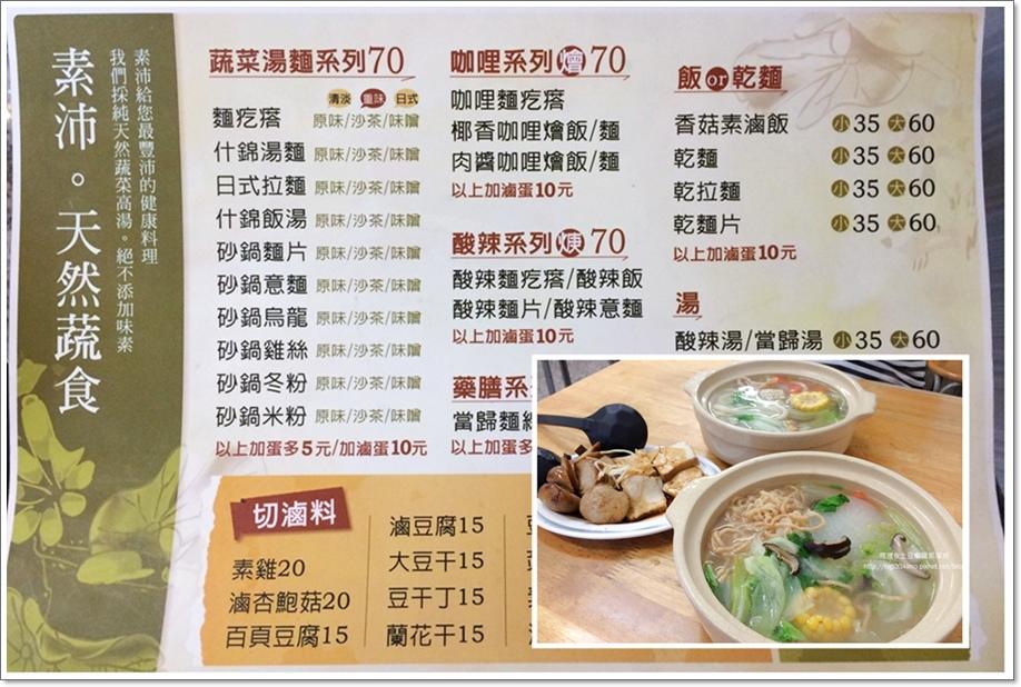 素沛天然蔬食8.jpg