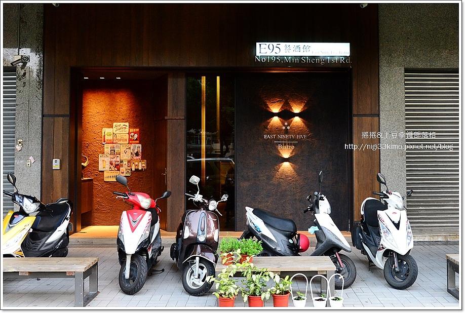 餐酒館E95