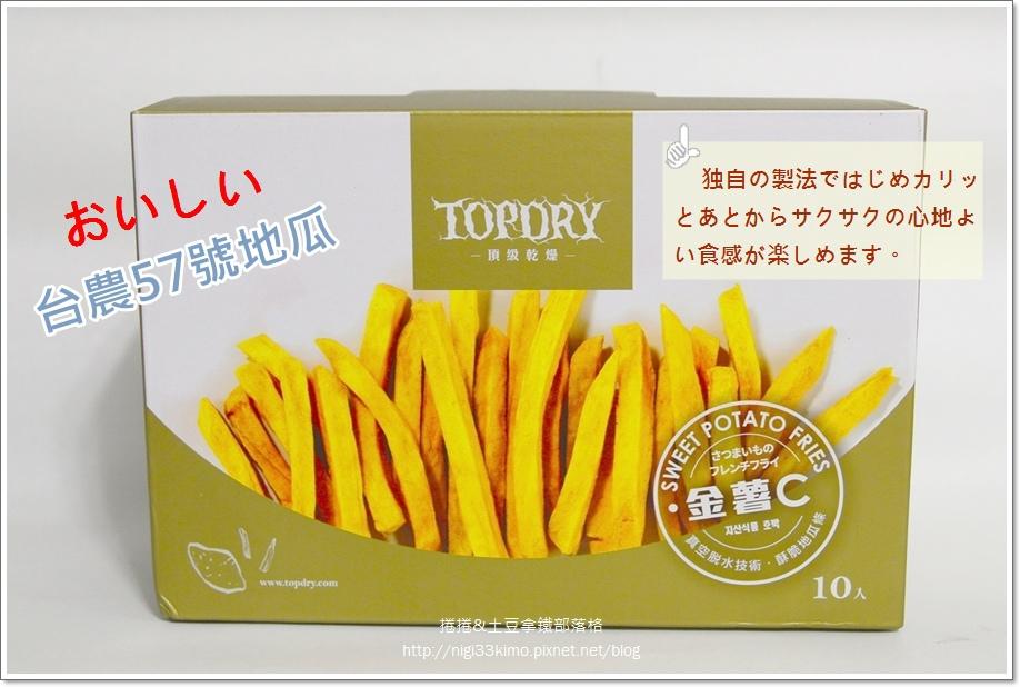 金薯C10