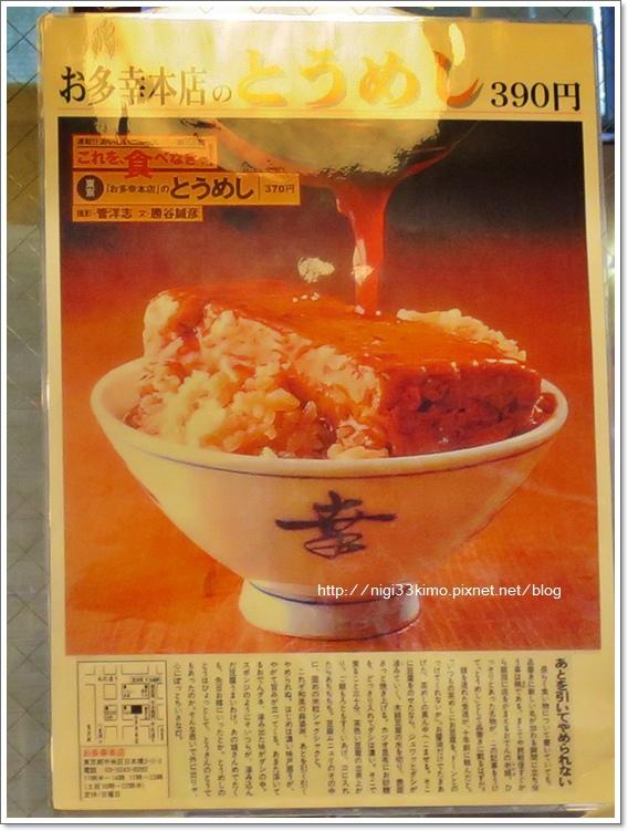 日本橋關東煮6