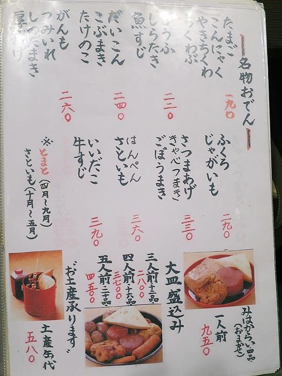 日本橋關東煮10