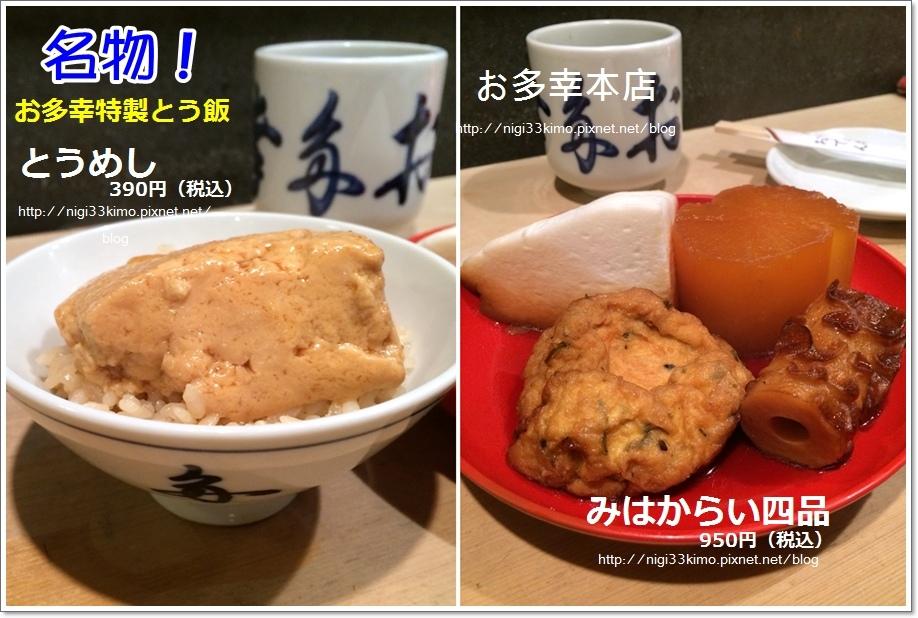 日本橋關東煮11