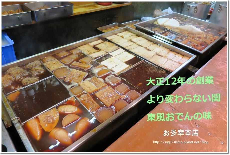 日本橋關東煮13