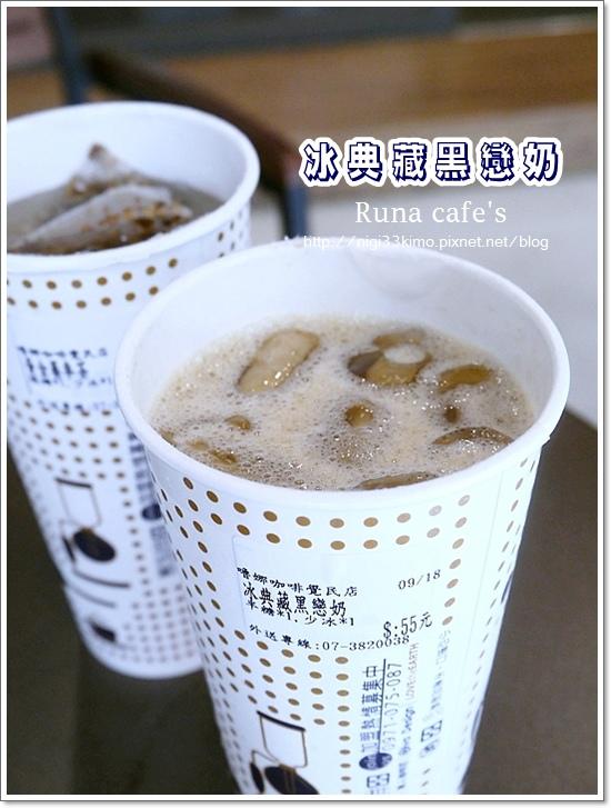 嚕娜咖啡4