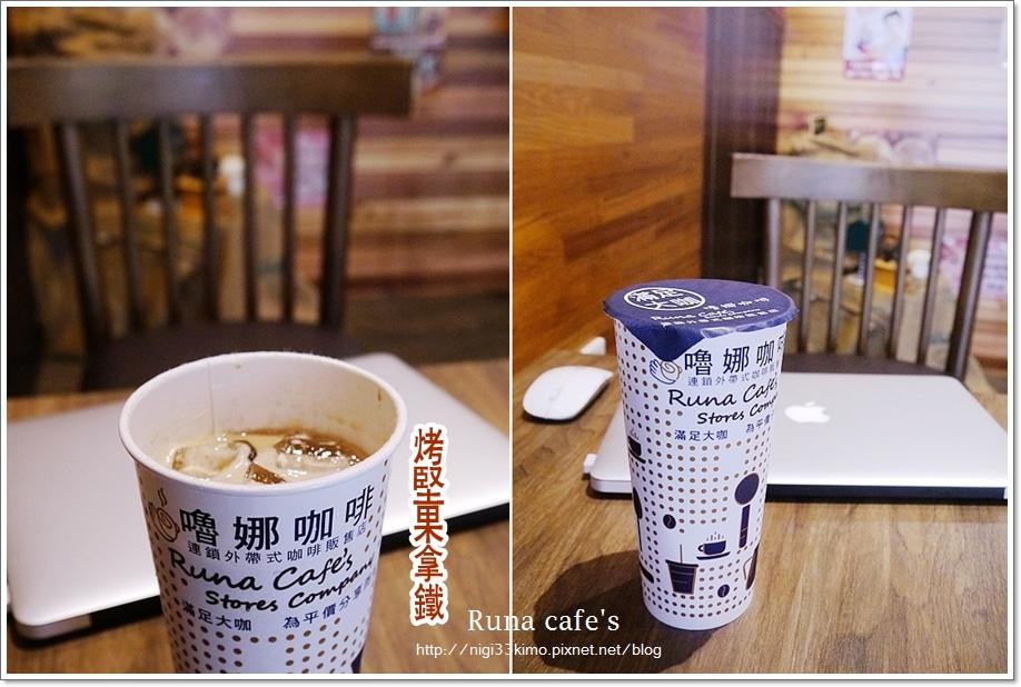 嚕娜咖啡5
