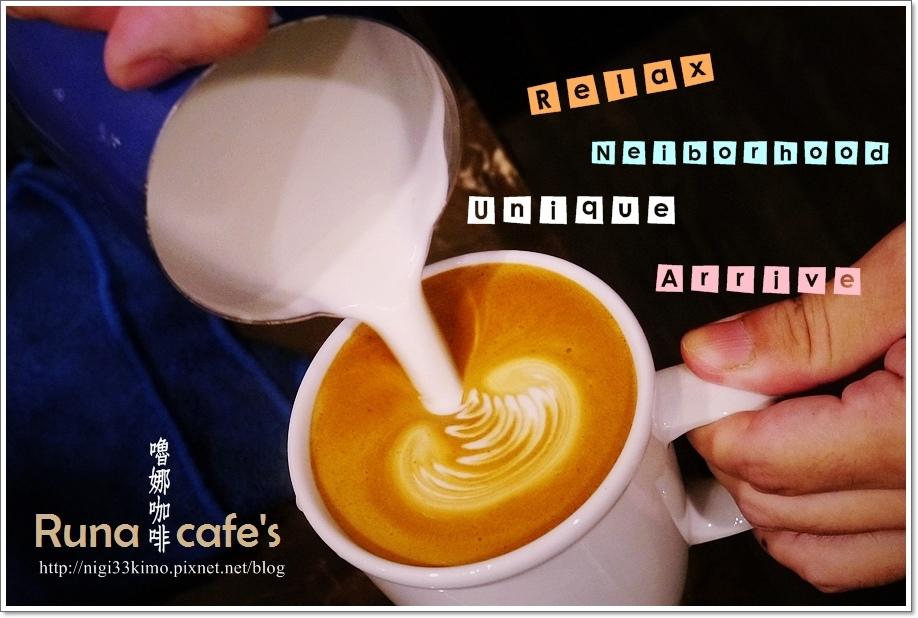 嚕娜咖啡9