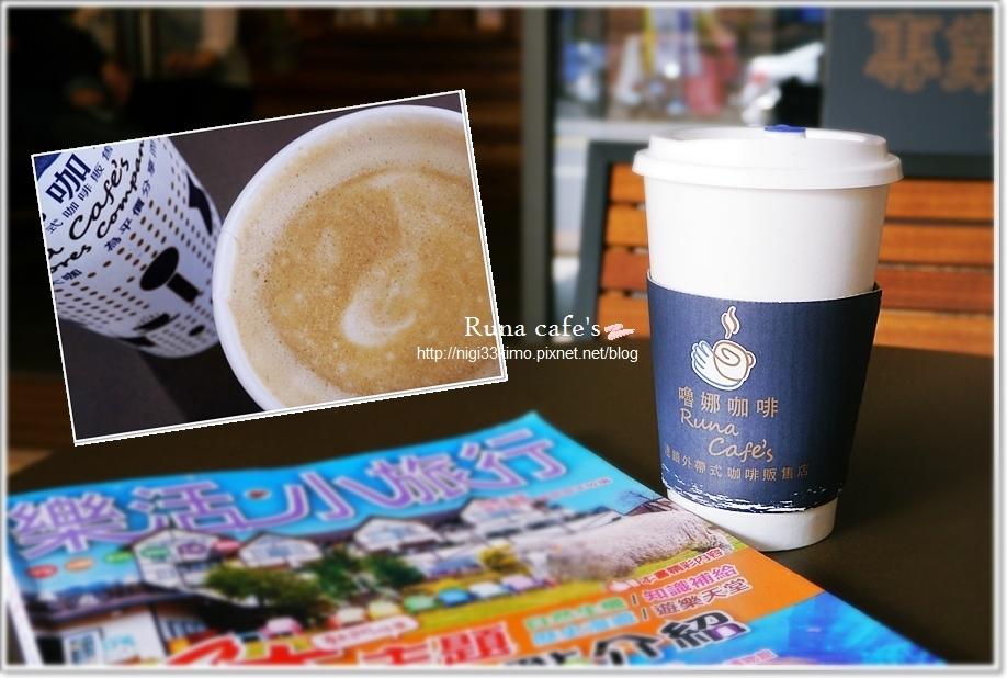 嚕娜咖啡17