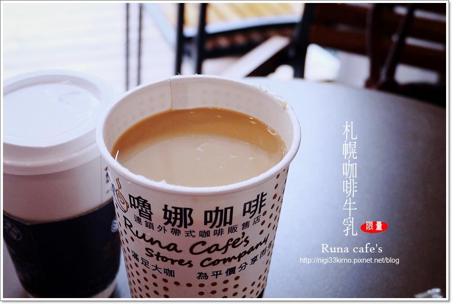 嚕娜咖啡18