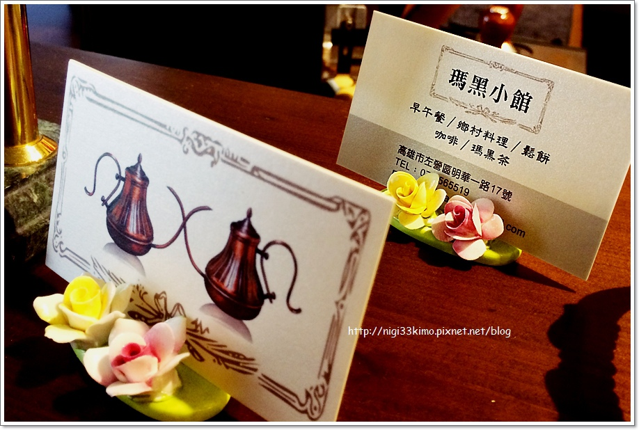 瑪黑法式茶館16.JPG