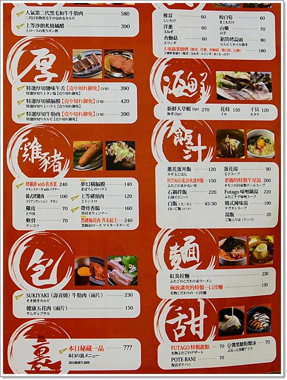 大阪燒肉1