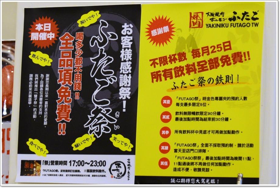 大阪燒肉5