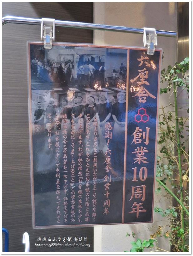 舍鈴atre上野店03.JPG