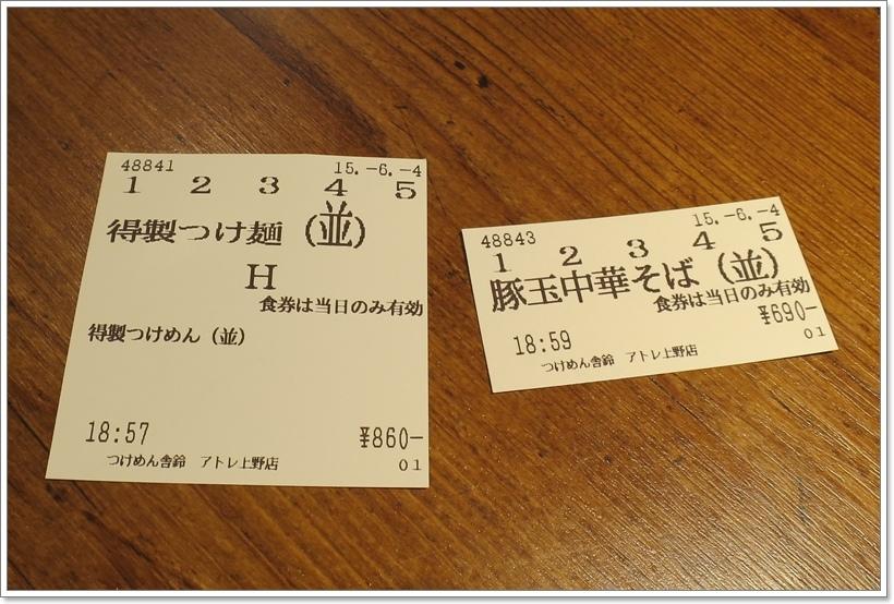 舍鈴atre上野店05.JPG