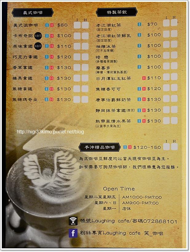 笑咖啡16.JPG