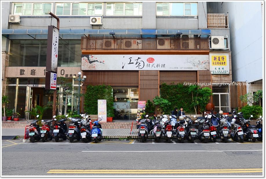 江南韓式料理