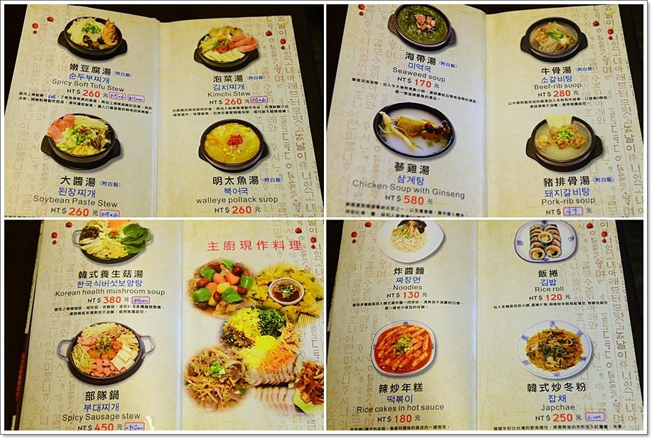 江南韓式料理4