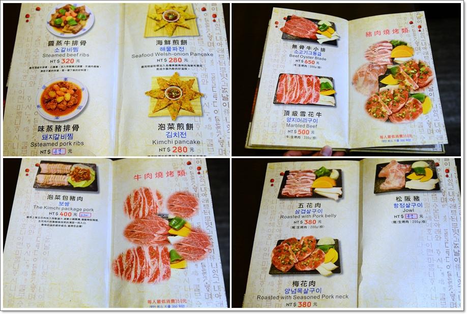 江南韓式料理5