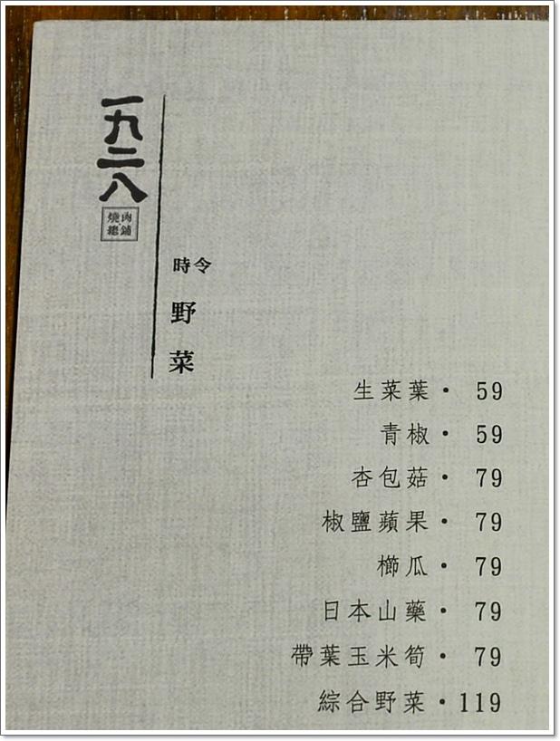 燒肉總鋪 (5)