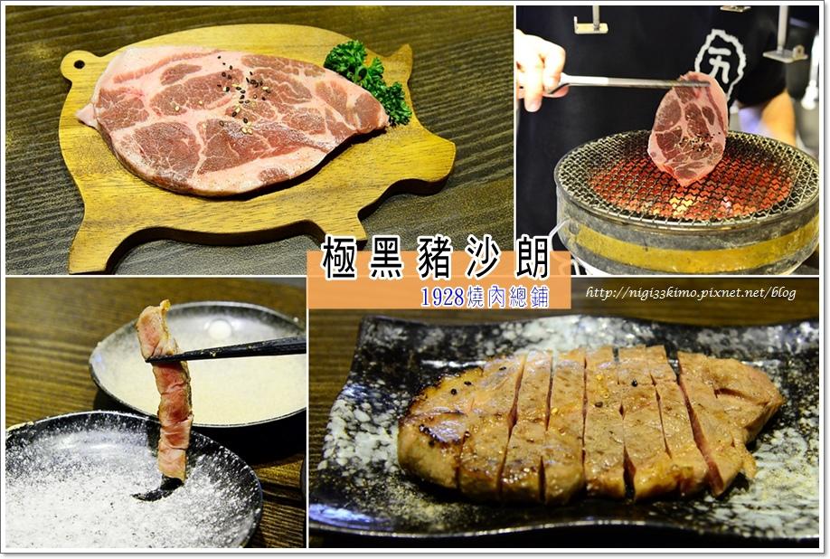 燒肉總鋪 (10)