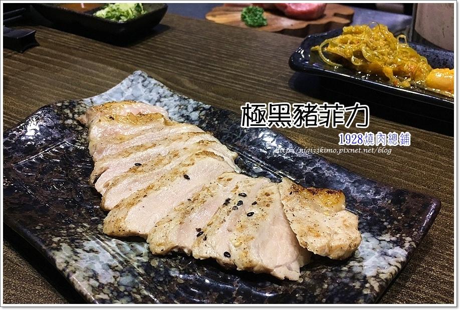 燒肉總鋪 (11)