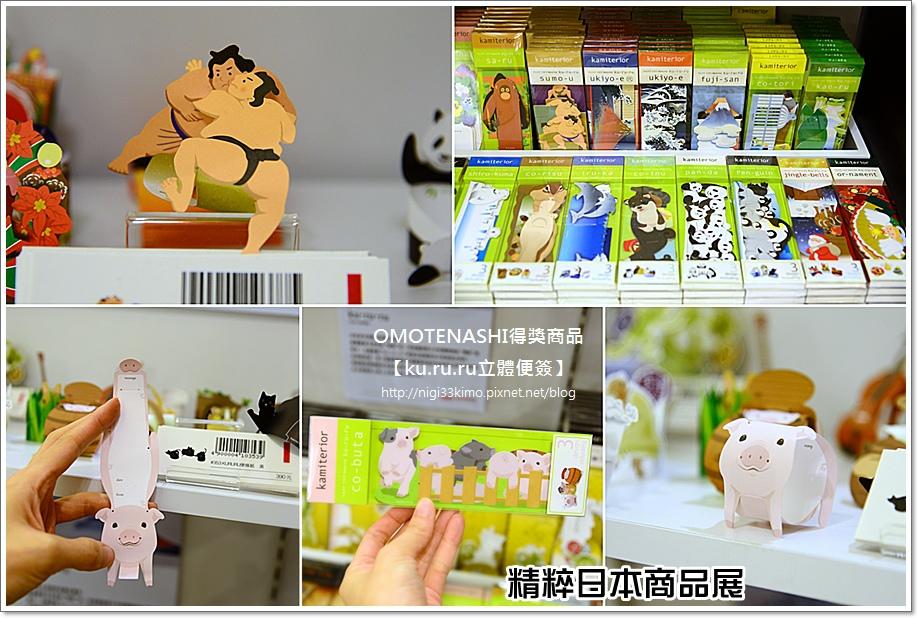 台中大遠百日本展2