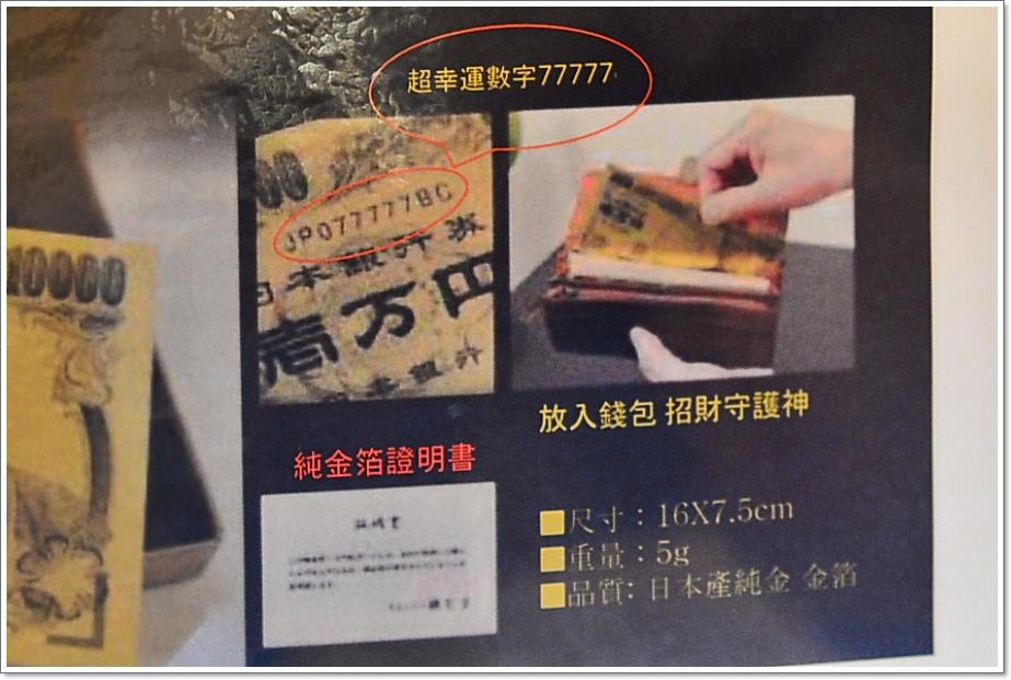 台中大遠百日本展29