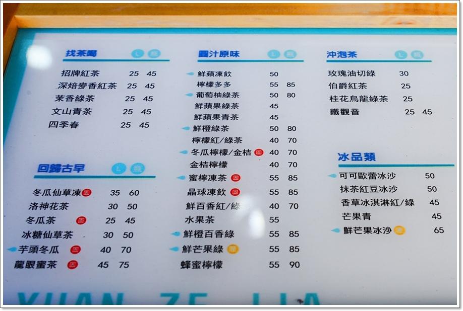 圓澤家27