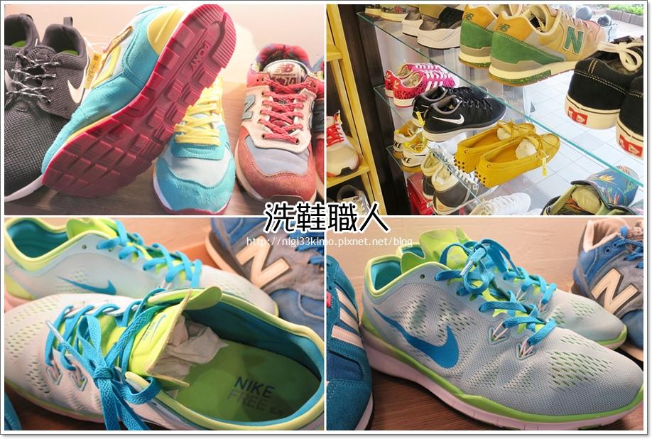 洗鞋職人14