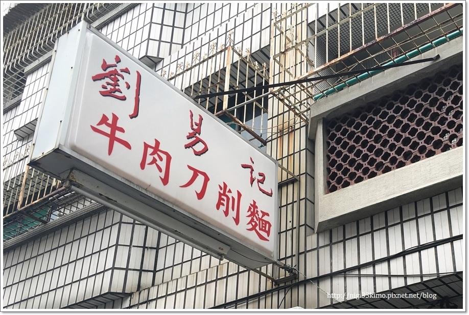劉易記刀削麵01.JPG