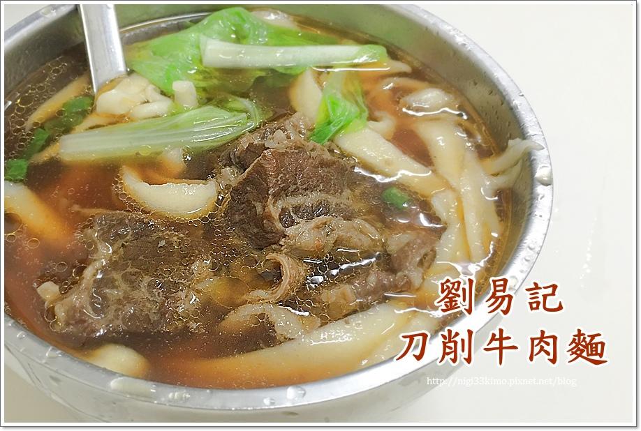 劉易記刀削麵06.JPG