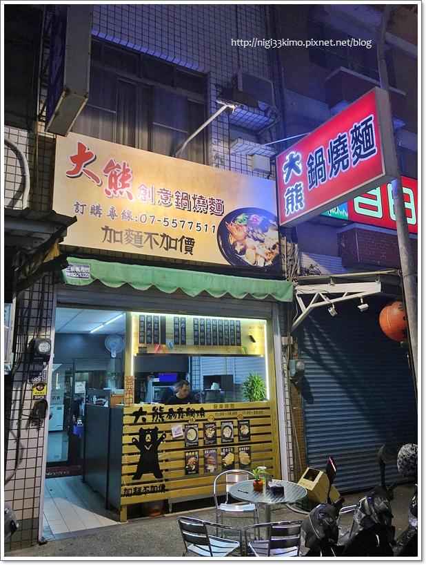 大熊創意鍋燒02.JPG