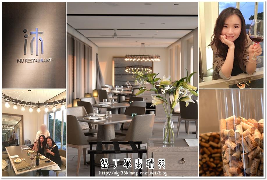 華泰瑞苑晚餐05