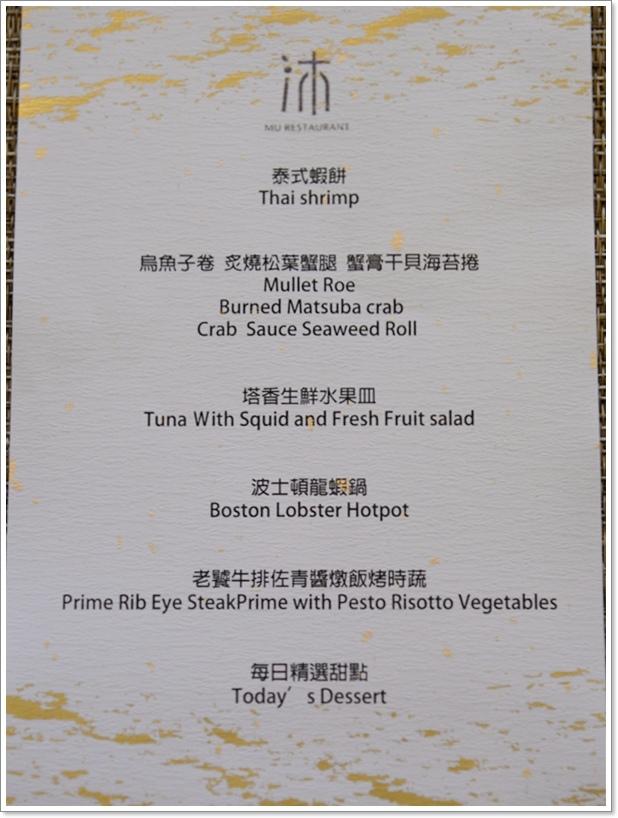 華泰瑞苑晚餐21