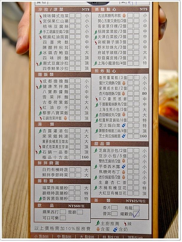 漢來蔬食20