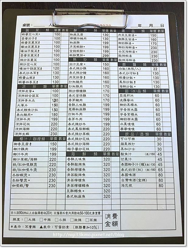 泰豪泰式料理08.JPG